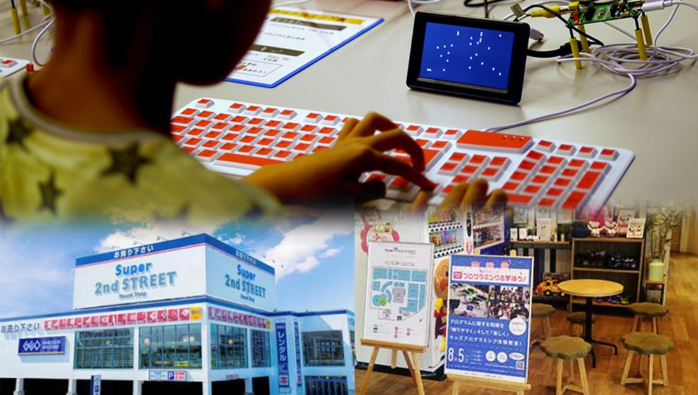 プログラミングワークショップ【第2部】 in スーパーセカンドストリート大宮日進店