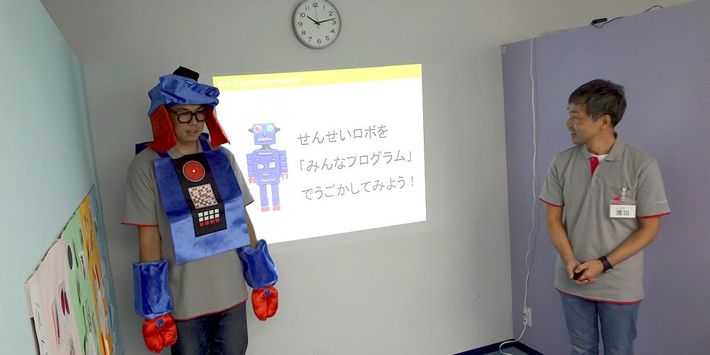 せんせいロボット