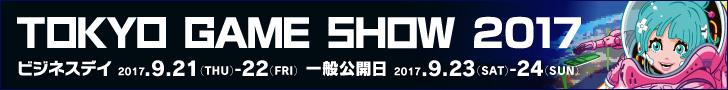 TOKYO GAME SHOW2017オフィシャルサイト