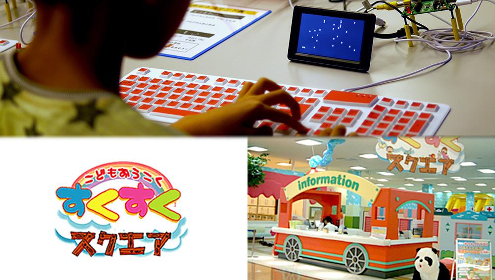 プログラミングワークショップ in すくすくスクエア新潟亀田店