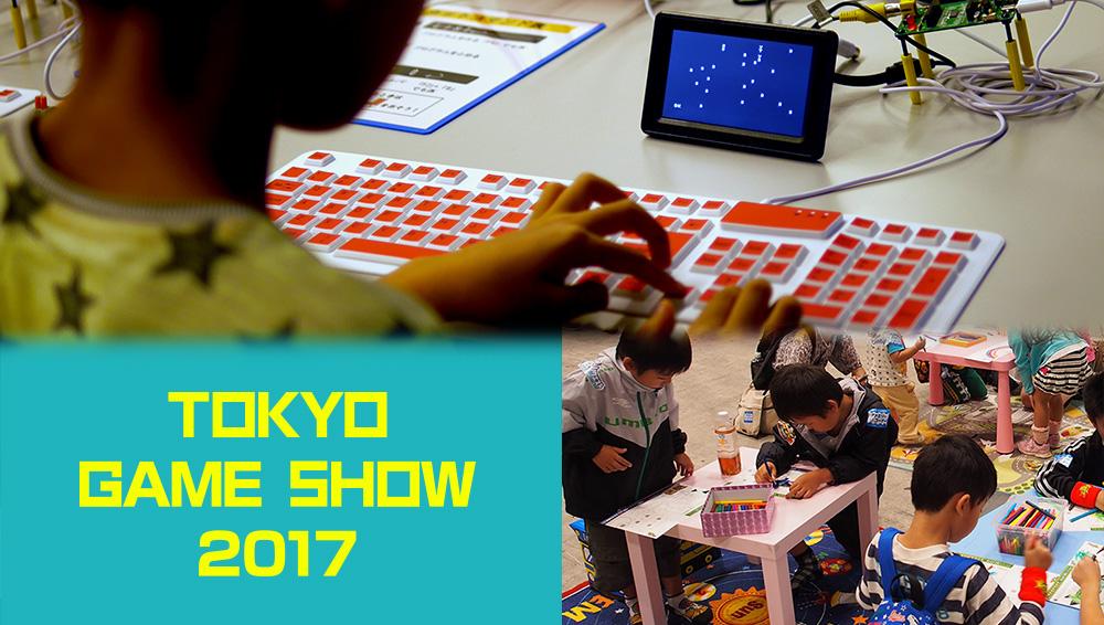 ワークショップ-東京ゲームショウ2017