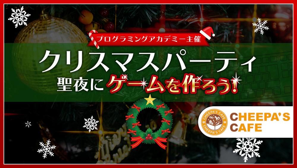 【プログラミングアカデミー主催】クリスマスパーティ☆聖夜にゲームを作ろう!