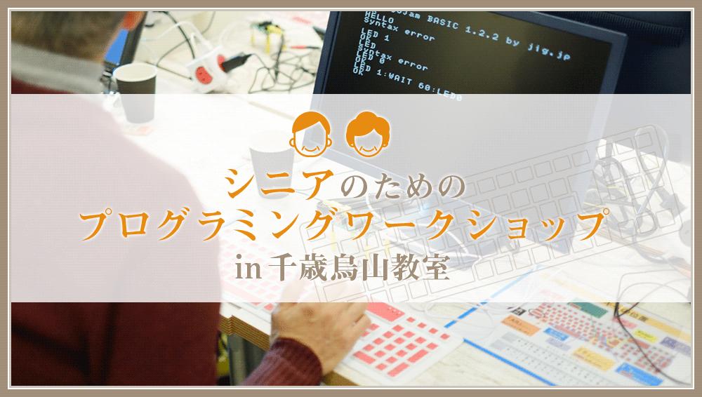 シニアのためのプログラミングワークショップ in 千歳烏山教室