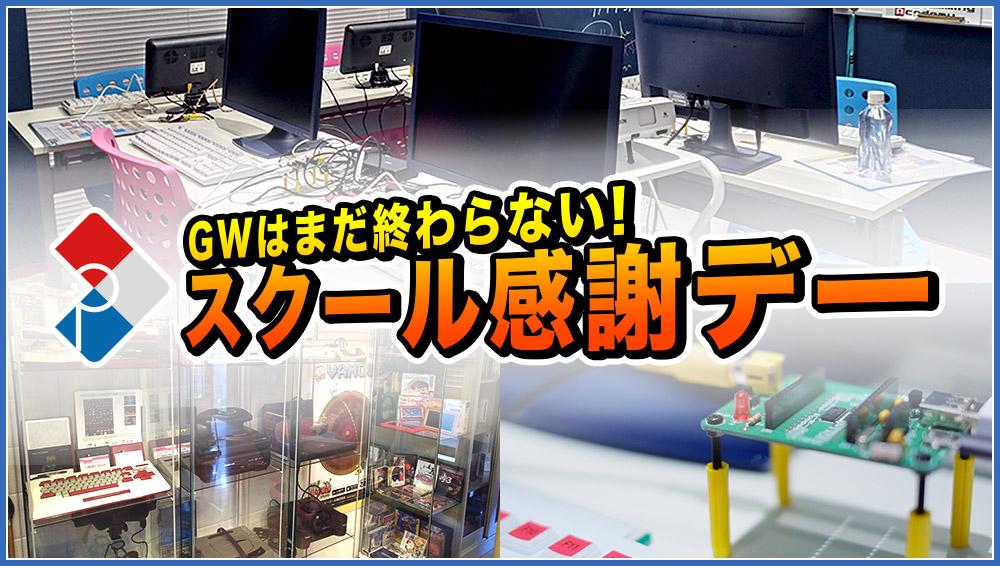 GWはまだまだ終わらない!キッズプログラミングアカデミーオープンスクール&プログラミングワークショップ in 千歳烏山