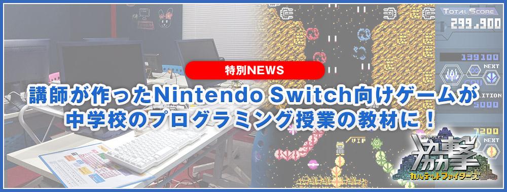 講師たちが作ったNintendo Switch向けゲームが中学校の授業に!