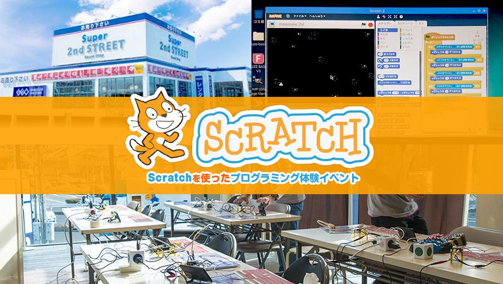 プログラミングワークショップ【Scratch編】 in スーパーセカンドストリート大宮日進店