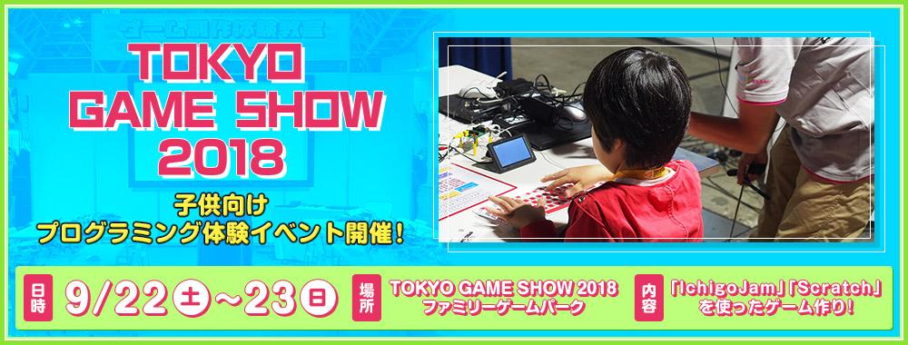 ワークショップ-東京ゲームショウ2018