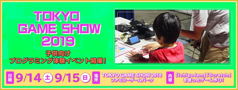 ワークショップ-東京ゲームショウ2019